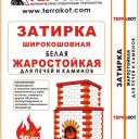 Затирка белая Терракот жаростойкая (3 кг)