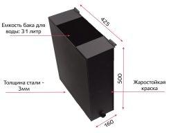 Бак навесной Копеечка 31 л сталь 3 мм